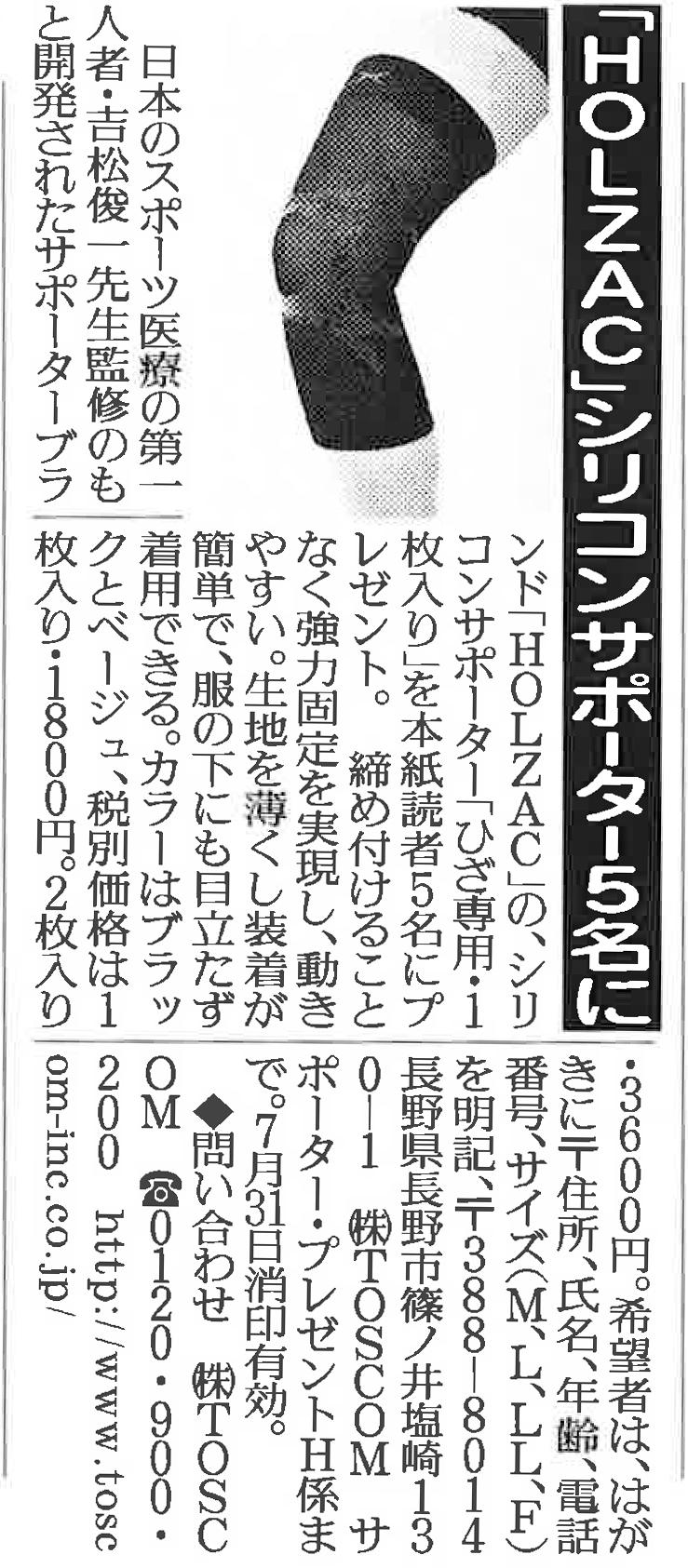 報知新聞記事